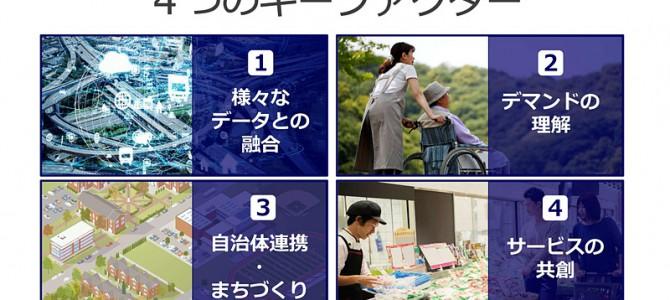 【話題・自動運転】2023年以降の「e-Palette」導入に向けた「MONETサミット」開催。豊田章男社長がサプライズで登場