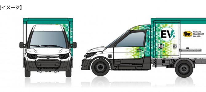 【話題・企業】ヤマト運輸がDHL傘下企業とEVトラックを共同開発、の「謎」を解く!