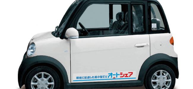 【話題・超小型EV】超小型EVを活用したMaaS事業の実証を開始