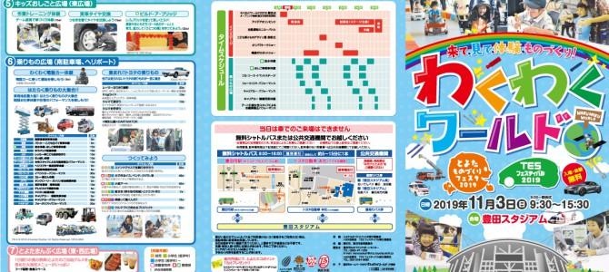 【告知・自動運転】トヨタの自動運転技術に触れるチャンス!さぁ豊田スタジアムへ