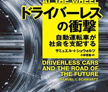 【提言・自動運転・告知】ドライバーレスの衝撃自動運転車が社会を支配する