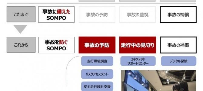 【話題・自動運転】SOMPOホールディングス、自動運転事業に参入へ…ティアフォーに出資