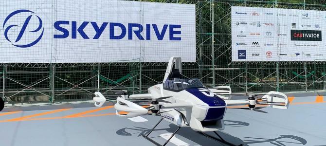 【話題】これも電気自動車? 日本発の「空飛ぶクルマ~SkyDrive SD-03」が空を飛んだ