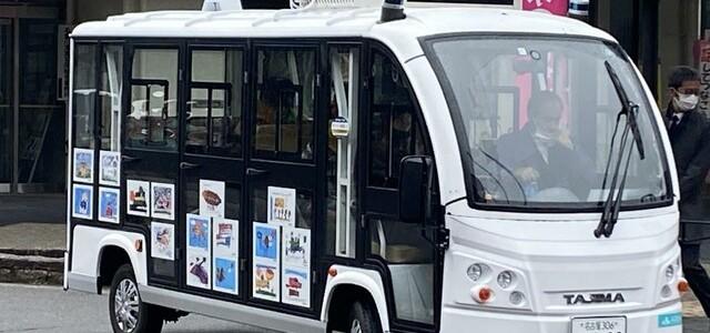 【話題・自動運転】豊田・稲武で「ゆっくり自動運転実証」 地元の子どもたちが乗車体験