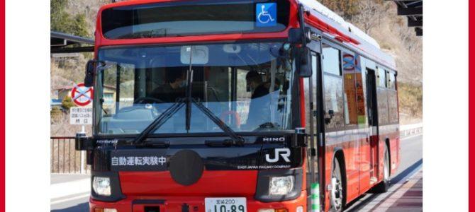 【話題・自動運転】「気仙沼線BRTにおける自動運転バス試乗会」開催