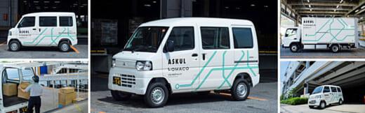 【話題】アスクル/ラストワンマイルへ新たな電気自動車を導入