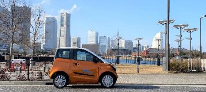 【話題・超小型EV】超小型EV車の「シェアリングサービス」と「レンタカー」との違い